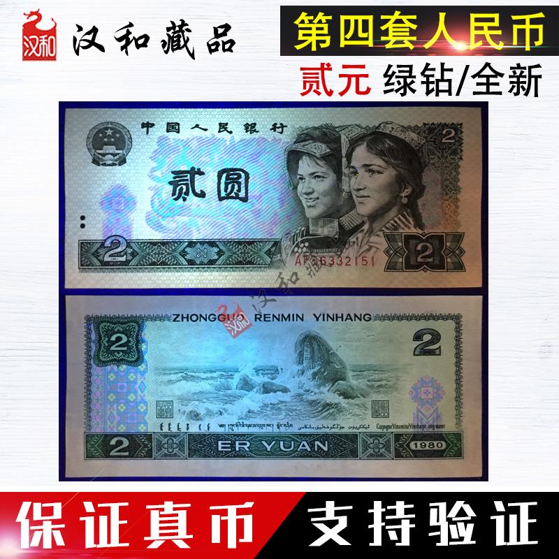 Tập thứ tư của RMB 2 nhân dân tệ kim cương xanh tờ rơi 802 nhị phân bộ sưu tập tiền xu Qian Nhân Dân Tệ tiền giấy 80 năm bộ sưu tập bốn phiên bản đồng tiền