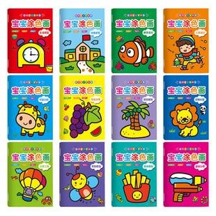 【12本】儿童画画书涂色本幼儿园绘画书