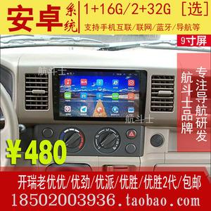 Mô hình cũ 9 inch Kairui xuất sắc và xuất sắc Jin Youpai chiến thắng 2 thế hệ điều hướng màn hình lớn Android một máy máy xe thông minh - GPS Navigator và các bộ phận