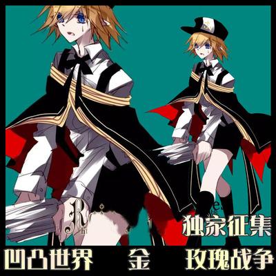taobao agent Cos bump world gold cosplay costume rose war paro authorization call