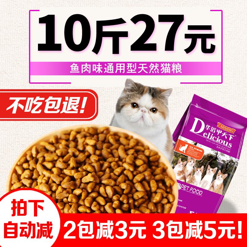 Huajiajia thế giới thức ăn cho mèo 5kg10 kg biển sâu cá biển cá hương vị mèo mèo mèo cũ thức ăn chính miễn phí vận chuyển