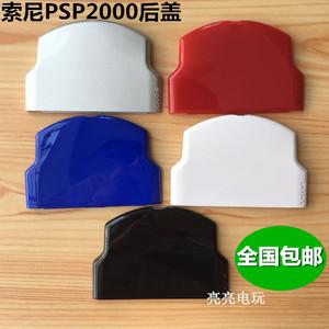 Ốp lưng Sony PSP2000 nắp lưng máy chủ PSP2000 nắp lưng PSP nắp đậy PSP nắp lưng Phụ kiện - PSP kết hợp
