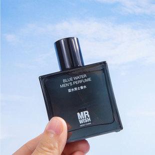 心愿先生男士香水持久淡香柑橘香古龙水