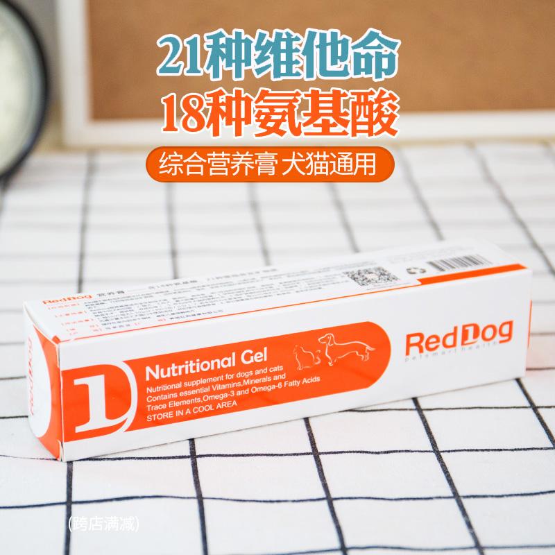Dog dinh dưỡng kem reddog red dog dinh dưỡng kem 120 gam mèo dog dinh dưỡng đại lý teddy vàng dog sản phẩm sức khỏe