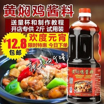杨铭宇黄焖鸡米饭酱料2斤