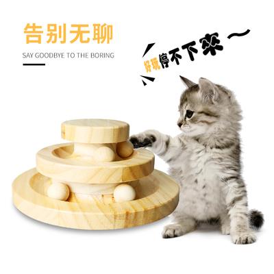 腐败猫 佩格小猫木质摇摇乐猫玩具 轨道球滚珠益智转盘逗猫棒玩具
