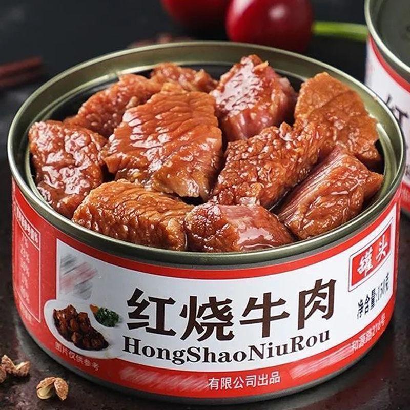 罐装红烧牛肉罐头即食红焖方便食品户外速食下饭菜零食熟食即食
