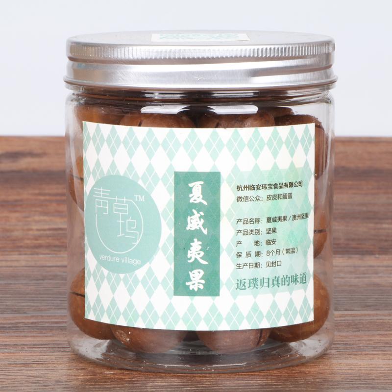 澳洲坚果孕妇零食炒货特产夏威夷果奶油味250*2罐装包邮送开口器