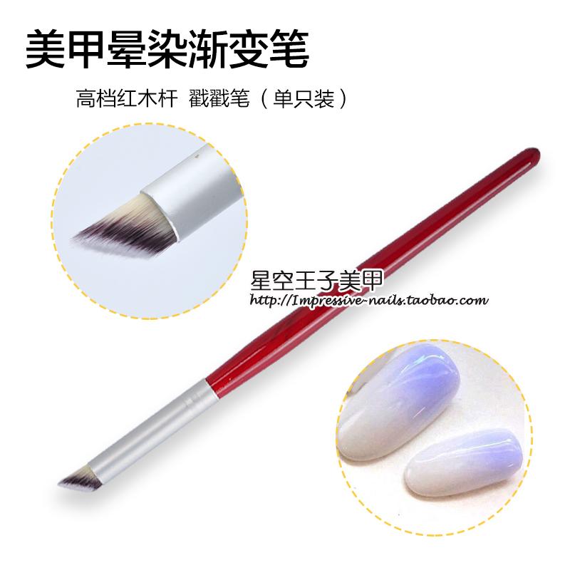 Mới làm móng tay Gradient smudge bút công cụ chất lượng gỗ gụ thanh tốt bàn chải tóc chọc bút người mới bắt đầu màu bút