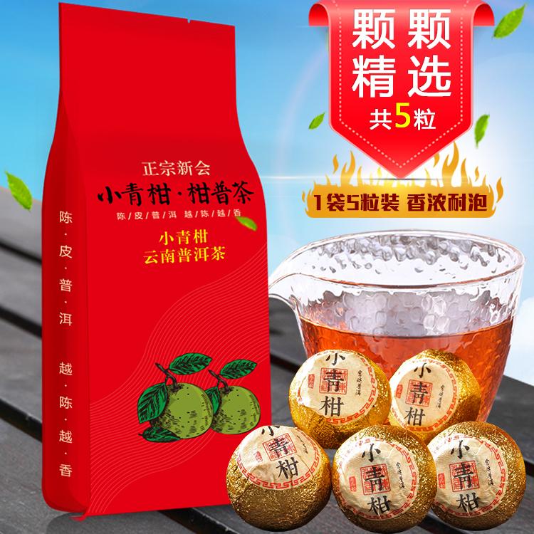 新会小青柑陈皮普洱茶熟茶叶柑普橘桔普茶