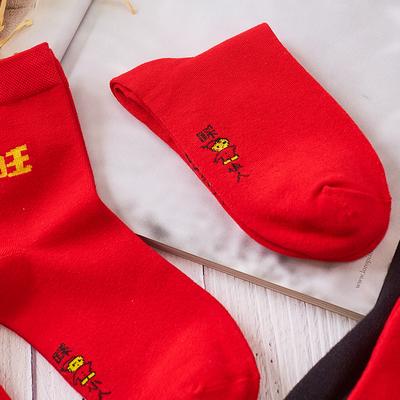 四双装仅24.9红袜子全棉男女本命年结婚福字踩小人吸汗防臭中筒袜