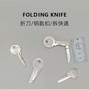 Портативный открыто коробка устройство демонтировать срочная доставка сложить нож ключ мини нож портативный сложить живая сейф проверить распаковка завернуть противо тело артефакт