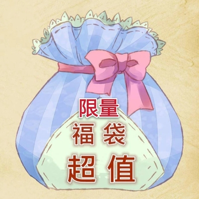 taobao agent Double twelve to customize your exclusive lucky bag jsk/op dress shirt small things jackets may appear oh
