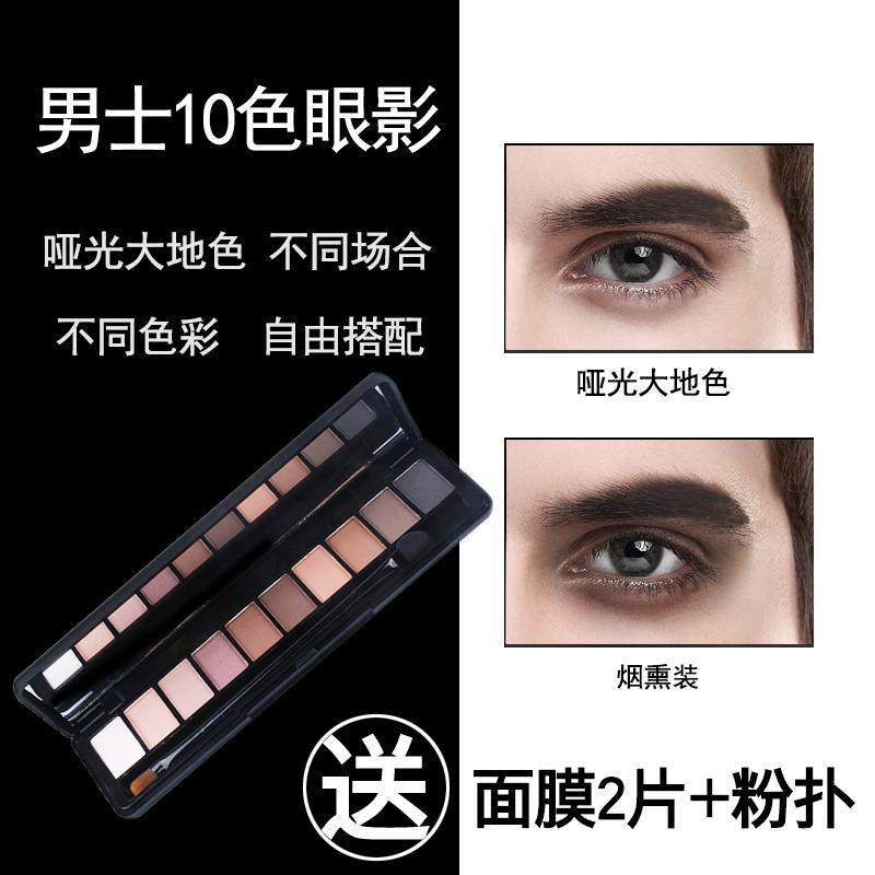 Của nam giới Eyeshadow Hun Khói Matte Trái Đất Màu 10 Màu Eyeshadow Palette Tự Nhiên Kéo Dài Không Smudged Boy Trang Điểm Người Mới Bắt Đầu