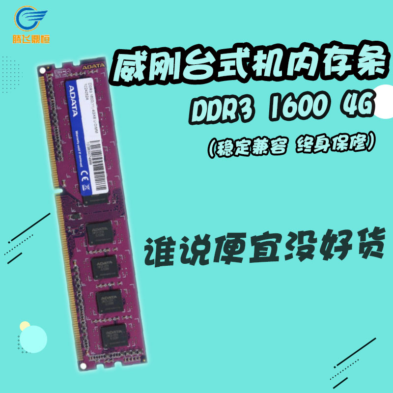 granville just a colorful ddr3 1600 4g memory three generations of computer desktop memory compatible 1333 2g
