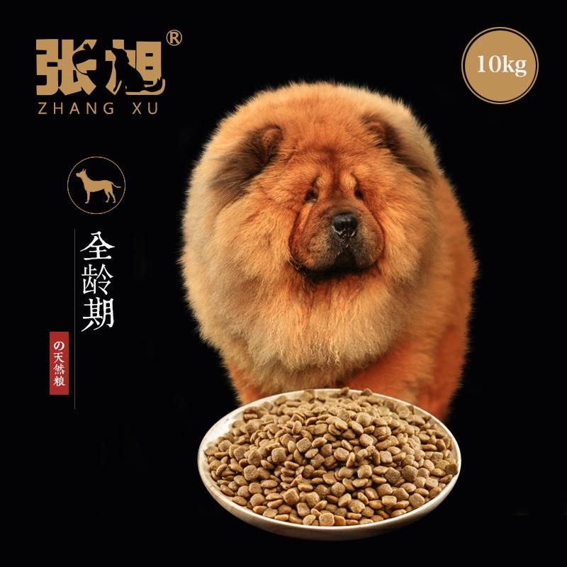 张旭宠物天然粮 全犬期10KG 天然粮 大包装 中小颗粒 全犬种