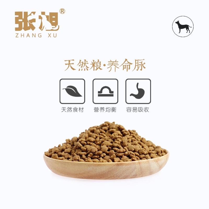 张旭宠物天然粮 高纤低脂配方犬粮 天然粮 1.8KG 中小型犬犬