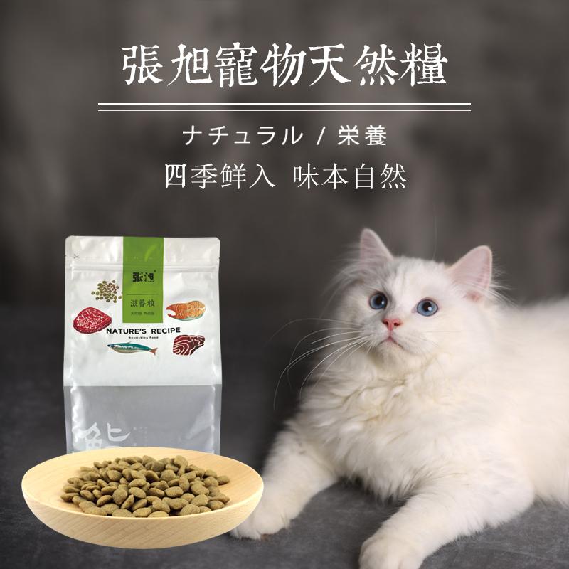 张旭宠物天然粮全龄期天然猫粮1.8kg成猫猫粮 牛肉鱼味 幼猫
