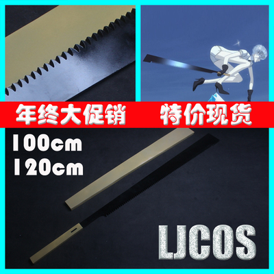 taobao agent 【LJCOS】Country of Gems Antarctic Stone Spot Big Saw Blade Weapon Cosplay Props