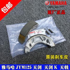 Yamaha JYM125-2-3-7 phụ kiện ban đầu Tianzhu Tianqi YBR Tianjian phía sau phanh khối phanh da