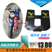 Của nam giới straddle xe máy front bumper phổ kính chắn gió lớn màu đen da Suzuki Honda kính chắn gió phía trước mưa bùn board