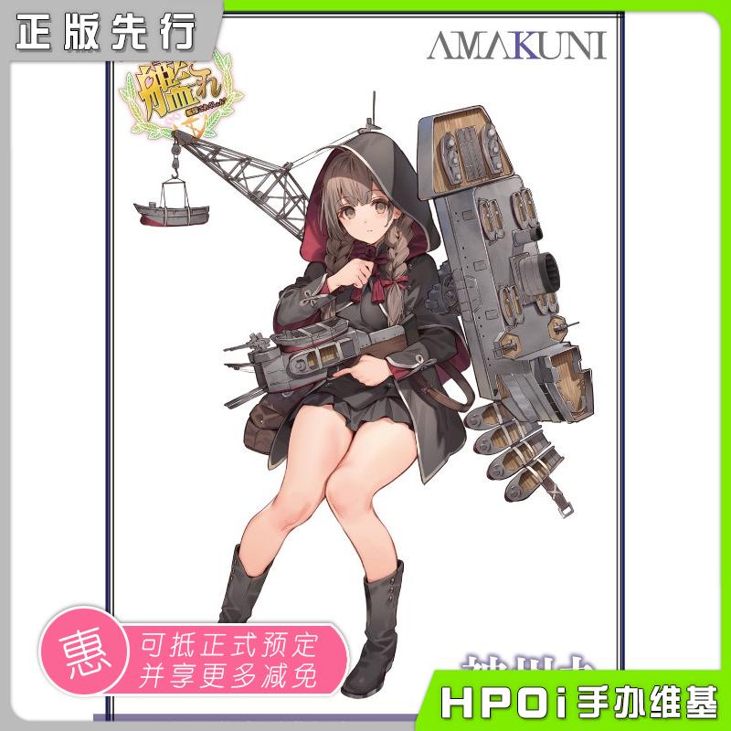 AMAKUNI 舰Collection 舰C 舰娘 神州丸 手办