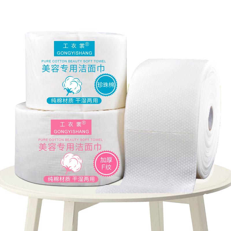 【美容院御用】一次性洗脸洁面巾
