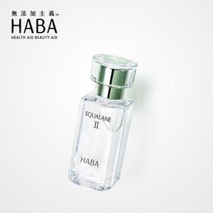 HABA二代植物鲨烷美容油15ml日本精华油清爽保湿敏感肌孕妇可用