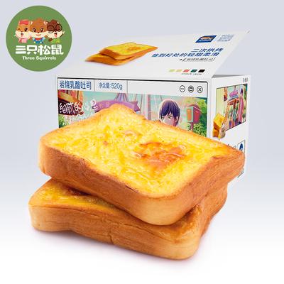 双12预售【三只松鼠_岩烧乳酪吐司520g/箱x3箱】面包早餐蛋糕