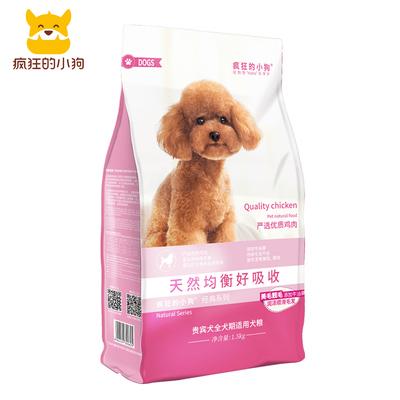 疯狂的小狗美毛去泪痕小犬成犬通用狗粮3斤