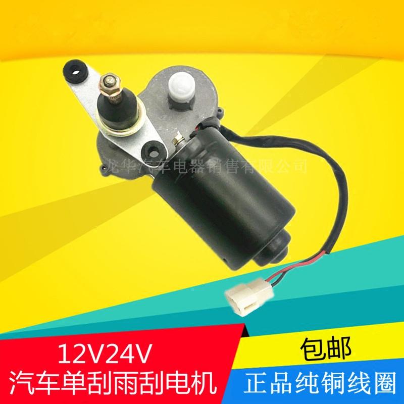 Xe gạt nước động cơ duy nhất scraper cánh tay máy kéo xe nông nghiệp xe nâng phổ sửa đổi gạt nước động cơ 12V24V