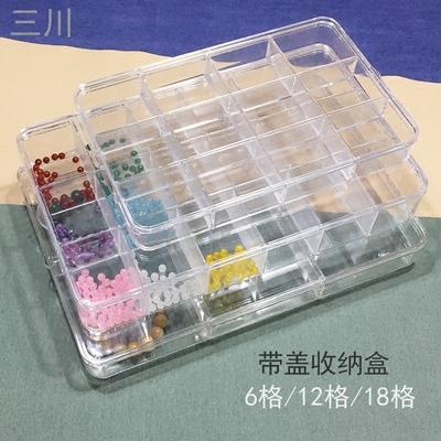 银饰收纳盒塑胶配件玉珠散珠格子手串DIY饰品分格盘珠宝展示道具