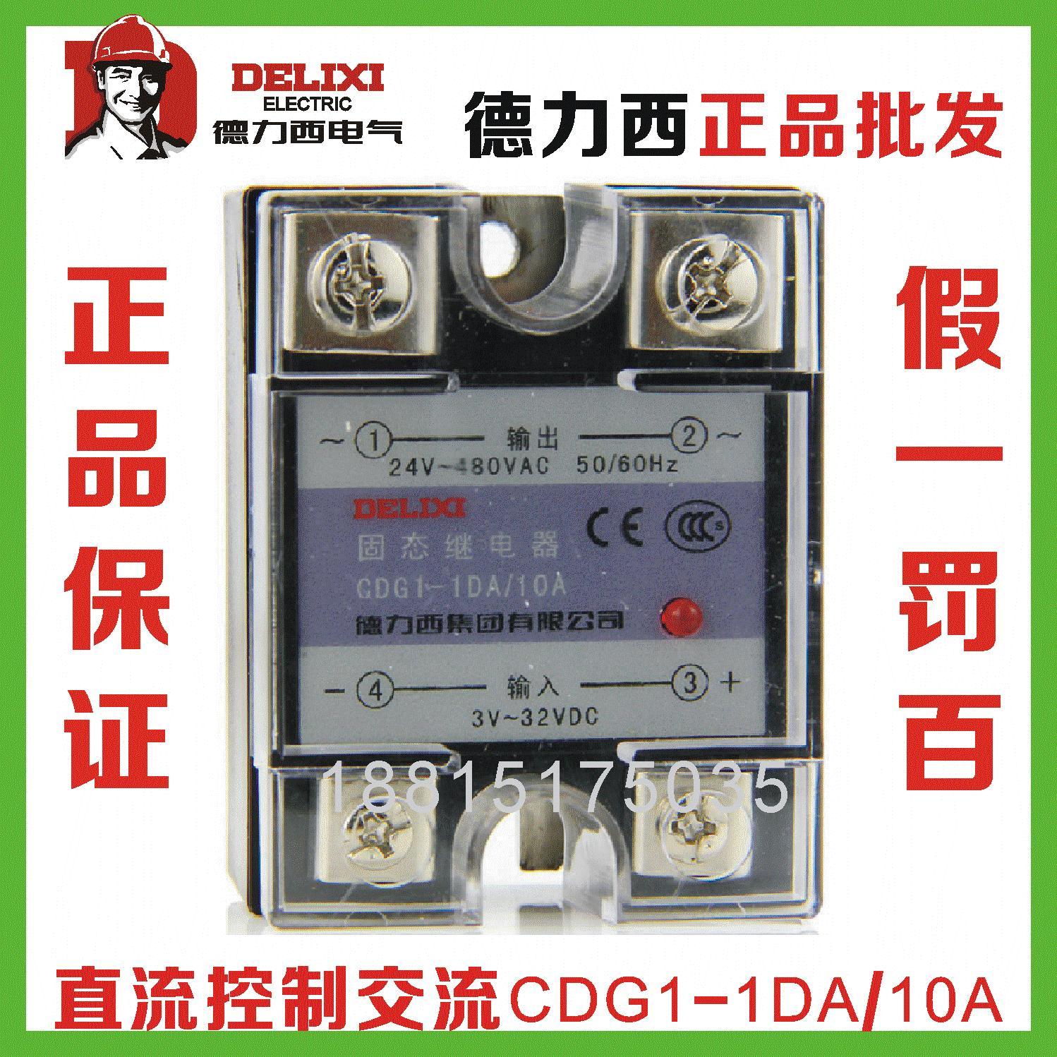 Genuine West Delixi Solid State Relay Cdg1 1da 10a Ultra Canada Mayger D4810