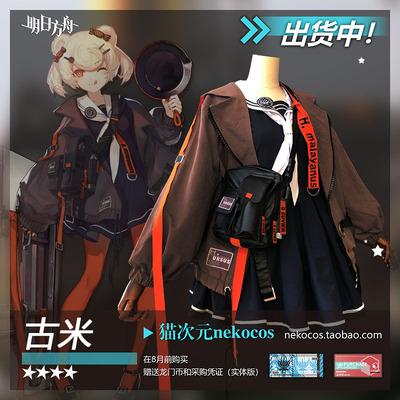 taobao agent Spot cat dimension【Tomorrow's Ark】Gumi cos women's clothing custom cosplay around Amiya