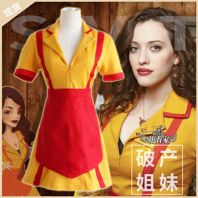 taobao agent Mengxiang family bankrupt sister cos suit MaxCaroline the same bar fast food overalls cosplay costume