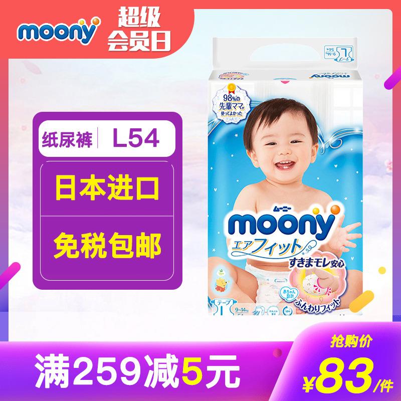 Tã giấy Unicorn moony l54 lớn nam nữ tã trẻ em siêu mỏng thoáng khí chính hãng L - Tã / quần Lala / tã giấy