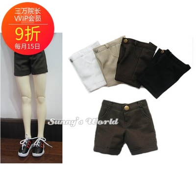 taobao agent BJD pants shorts suit shorts uncle 3 points 4 points custom SD baby with swdoll members