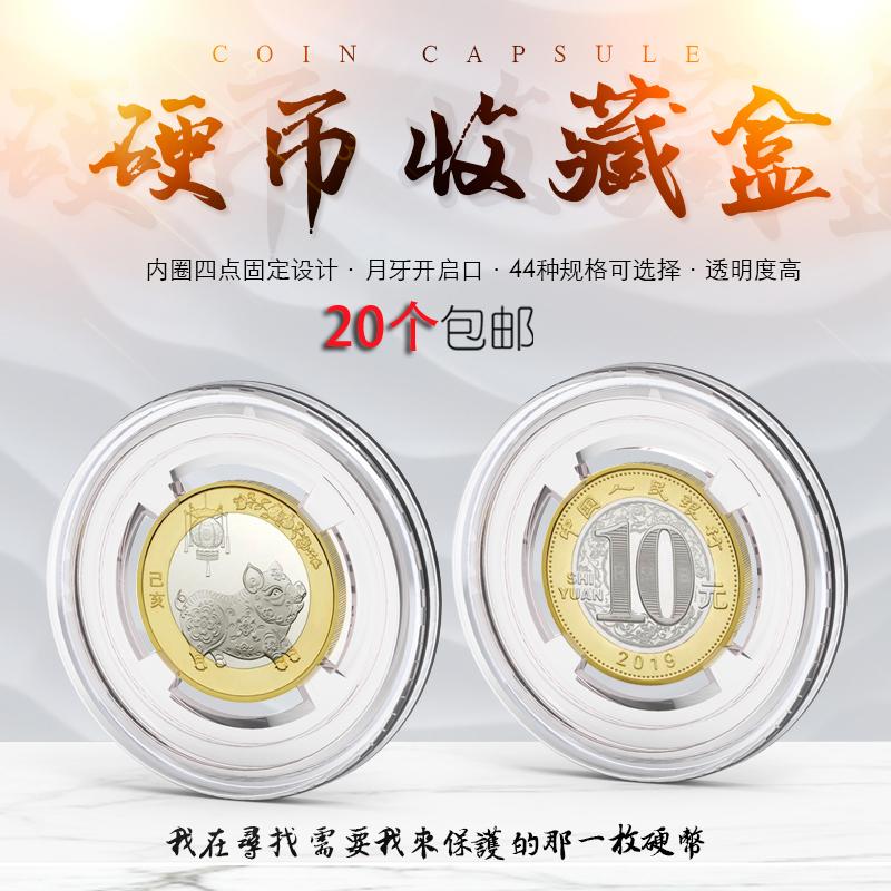 明泰PCCB钱币收藏盒生肖鼠硬币透明盒银元古币铜钱纪念币圆盒