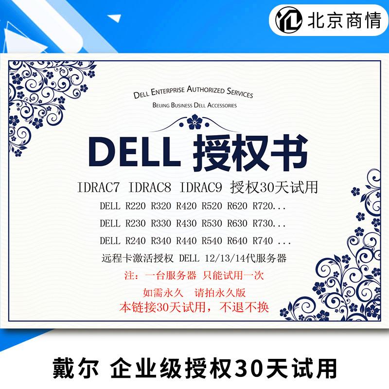 DELL R720 R740 R730/R630  iDRAC7 8  Enterprise обещание может сертификат