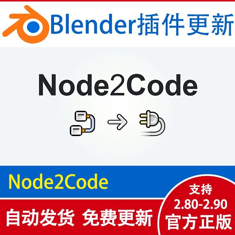 Blender节点材质插件创建工具Node2Code Extended Edition1.8教程