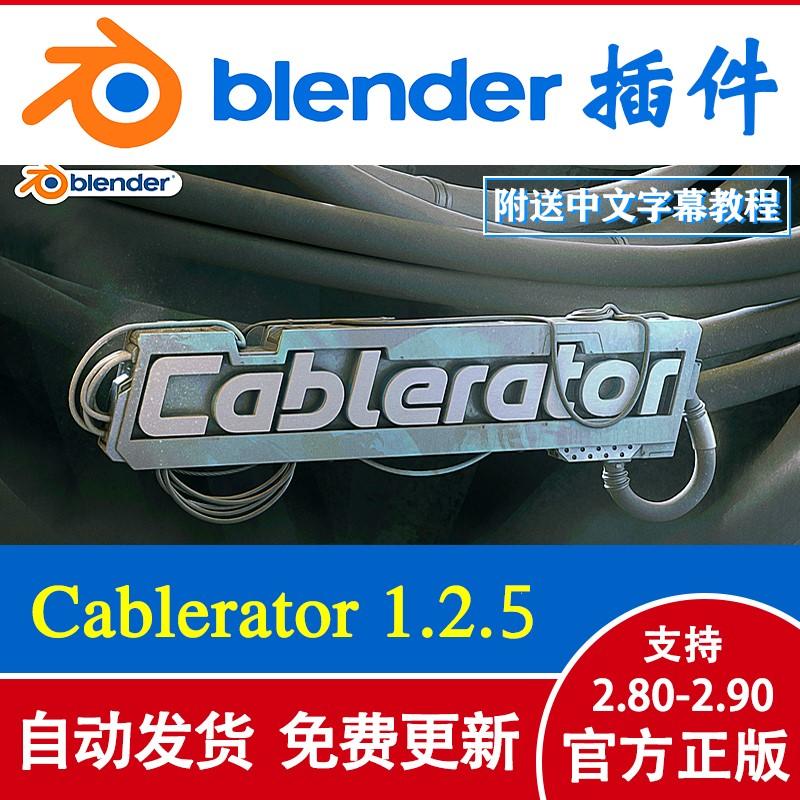 blender插件Cablerator 1.2.5电缆电线建模插件支持2.80-2.90教程