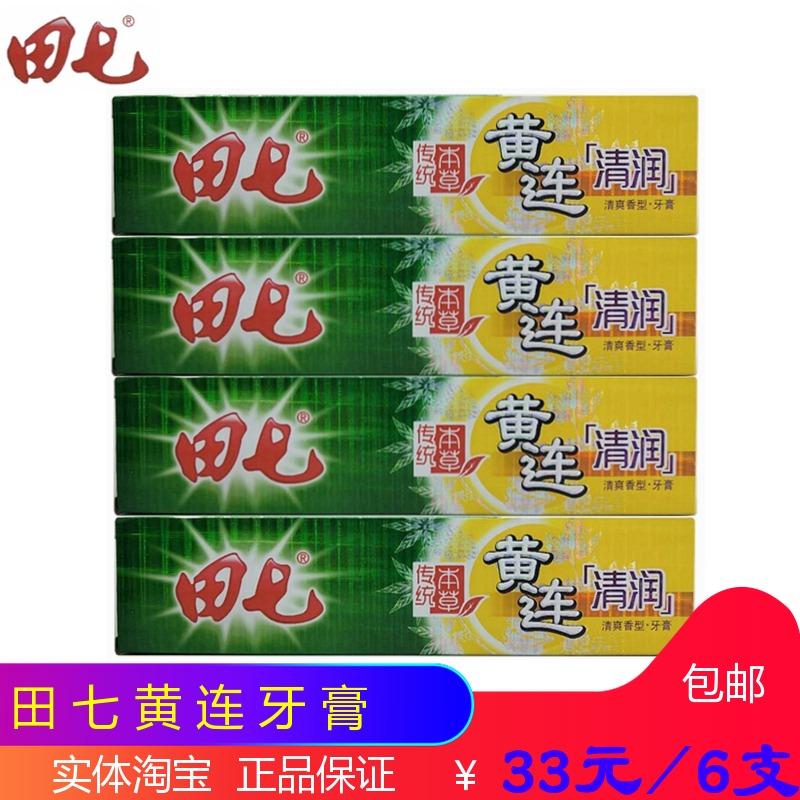 6支牙膏田七黄连清润口腔护理清洁口气清新清爽香型120g草本包邮