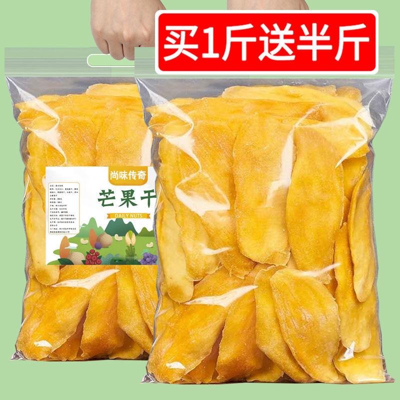 芒果干泰国水果干蜜饯果脯小包混合零食