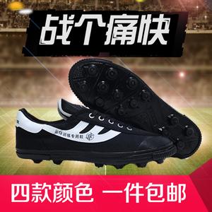 Chính hãng đôi giày vải sao bóng đá cổ điển cũ đào tạo bóng đá giày nam giới và phụ nữ giày trẻ em đào tạo bóng đá giày