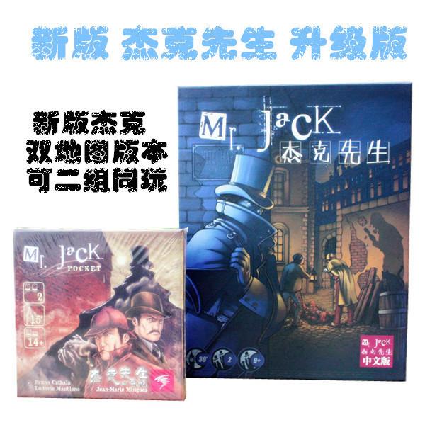 Jack the Ripper trong hội đồng quản trị New York Thẻ trò chơi Pocket Edition Jack Ông Jack Big Bộ sưu tập Board Game Cờ vua