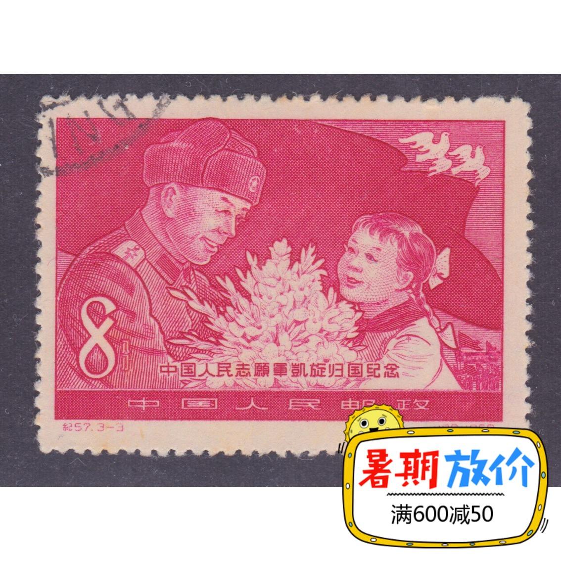 New China Laoji Special Stamps 57 Tình nguyện viên trở về Trung Quốc 3-3 Bộ sưu tập sản phẩm cổ điển