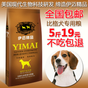 Imai thức ăn cho chó 2.5 kg beagle thức ăn cho chó vào một con chó con chó thức ăn thực phẩm 5 kg con chó thức ăn chính thức ăn vật nuôi nguồn cung cấp