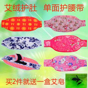 Nam giới trưởng thành và phụ nữ cotton cashmere bảo vệ tạp dề mùa hè điều hòa không khí ấm bụng bảo vệ eo chăm sóc bụng navel dạ dày chống lạnh