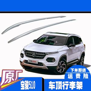 Thương hiệu mới gốc Baojun 510 roof rack kệ roof travel rack roof trang trí khung nhôm
