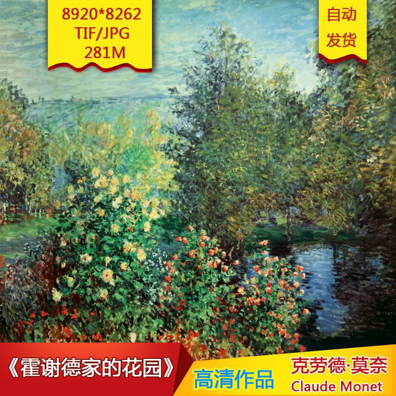 《霍谢德家的花园》莫奈作品8920X8262像素高清油画